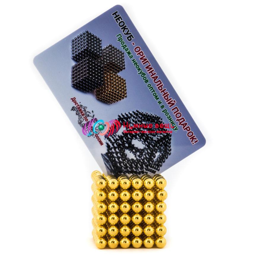Неокуб 6 миллиметров. 216 шариков. Золотого цвета